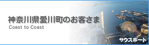 神奈川県愛川町のお客さま 神奈川県愛川町のお客さま 不用品の回収・処分をお考えなら、サウスポート